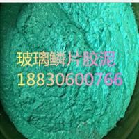 供应上海富晨乙烯基玻璃鳞片胶泥 施工报价