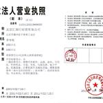 北京汇荣行经贸有限公司