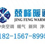四川河图电地暖安装有限公司