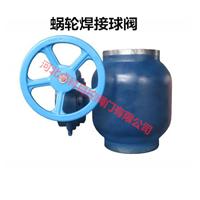 供应优质产品涡轮碳钢球阀 直销特卖