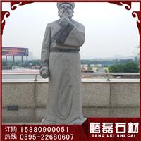 石雕古代人物 名人雕像 校园景观石雕摆件
