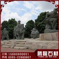 石雕西游记人物 西游记人物雕刻厂家