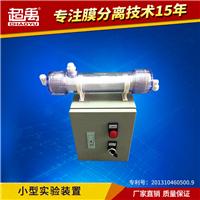 供应浓缩分离小型实验装置,小试膜组件