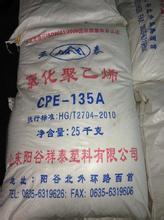 西安氯化聚乙烯塑料助剂