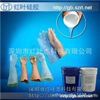 供应硅胶手指、仿真手指硅胶液体硅胶