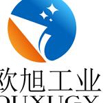 深圳欧旭工业设备有限公司