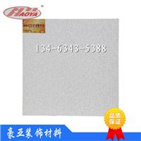 供应豪亚矿棉板 600*600 防潮矿棉吸音板
