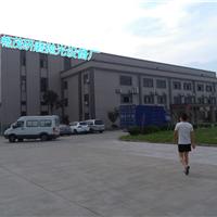 上海畅茂工贸有限公司