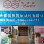 广州富滋雅装饰材料有限公司