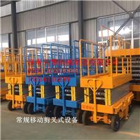 供应益阳10米移动式高空作业平台