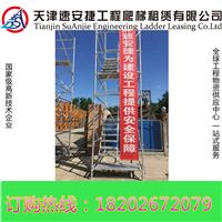 天津速安捷工程爬梯租赁有限公司