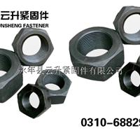 供应六角螺母|光螺母|毛螺母|镀锌螺母|厂家