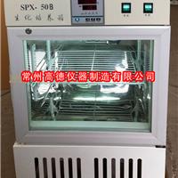供应台式数显生化培养箱SPX-50B底价