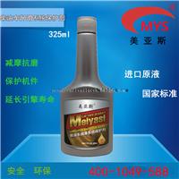 美亚斯MYS-08润滑系统保护剂的主要作用!