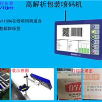 供应外包装喷码机纸箱高解析喷码机
