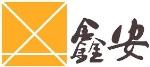 东莞鑫安筛网有限公司