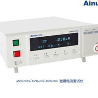 供应艾诺泄漏电流测试仪AN9620TX/AN9620X