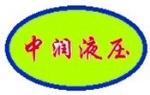 泰兴市中润液压油泵有限公司