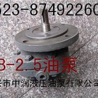 CB-2.5滚丝机,滚齿机油泵