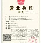 广西南宁贵庆合金电力物质有限公司