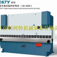 供应厂家直销WC67Y系列液压板料折弯机