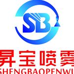 广州�N宝喷雾设备有限公司