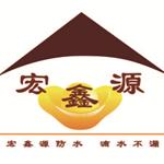 潍坊蓝盾防水材料有限公司