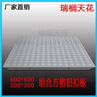 供应600*600铝扣板吊顶厂家产品