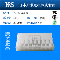 Hirose连接器/广濑DF1B-9S-2.5R9孔胶壳