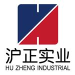 上海沪正实业有限公司