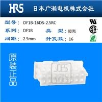 HRS原装进口DF1B-16dS-2.5R双排16孔