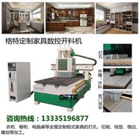 北京自动换刀的橱柜门雕刻机开料设备
