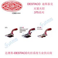 DE-STA-CO 夹钳  375 系列垂直夹紧夹钳