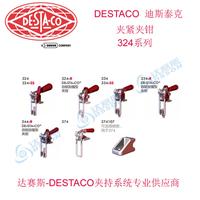 DE-STA-CO 夹钳  324 系列垂直夹紧夹钳