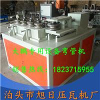 供应温室大棚专用设备弯管机