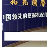 雷诺卡车发动机配件(上海)有限公司