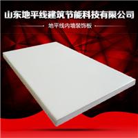 书记办公室岩棉净化板销售价格