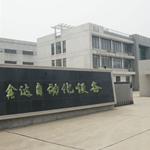 江门鑫达自动化设备有限公司
