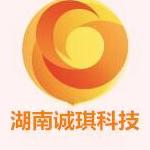 湖南诚琪智能科技有限公司