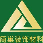 杭州简巢装饰材料有限公司