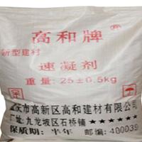 重庆南岸区高和牌 速凝剂 厂家直供
