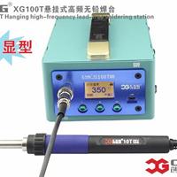 供应创新高CXG高频无铅焊台XG100T