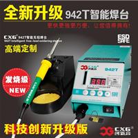 供应创新高CXG智能无铅焊台942T