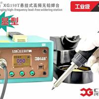 供应创新高CXG大功率无铅焊台XG150T