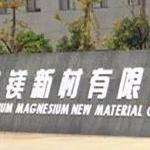 河南中多铝镁新材有限公司