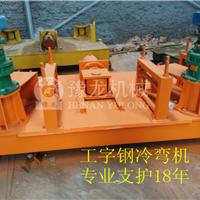 陕西机械工字钢弯拱机
