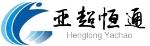 北京亚超恒通科技有限公司