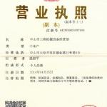 中山市三桥机械设备营业执照