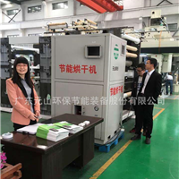广东元山环保节能装备股份有限公司
