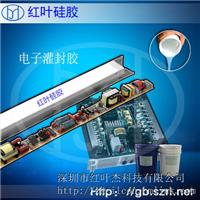 供应密封电源模块高硬度电子密封胶